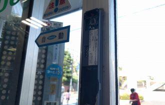 ナブコ自動ドア タッチスイッチ