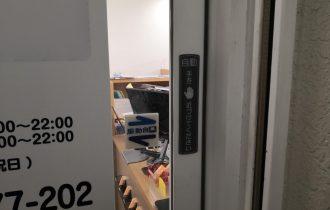 非接触型検出装置OAT-3V昭和ドアー
