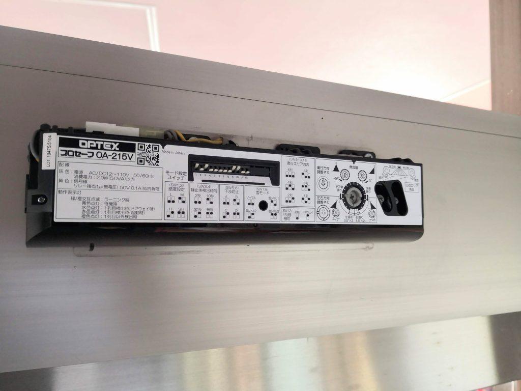 自動ドアのセンサー オプテックスOA-215 カバー取付前
