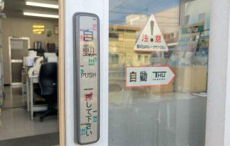 抗菌・抗ウイルスフィルムを貼り付けした自動ドアのタッチスイッチ