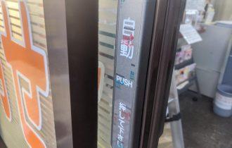 リケンテクノス(株)製のリケガードを使用した抗菌抗ウイルスフィルムをタッチスイッチのカバーに貼り付け